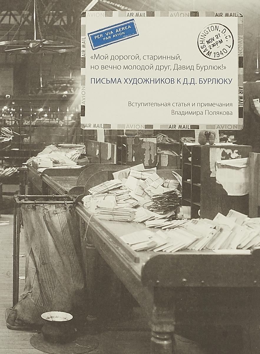 Письма художников к Д. Д. Бурлюку
