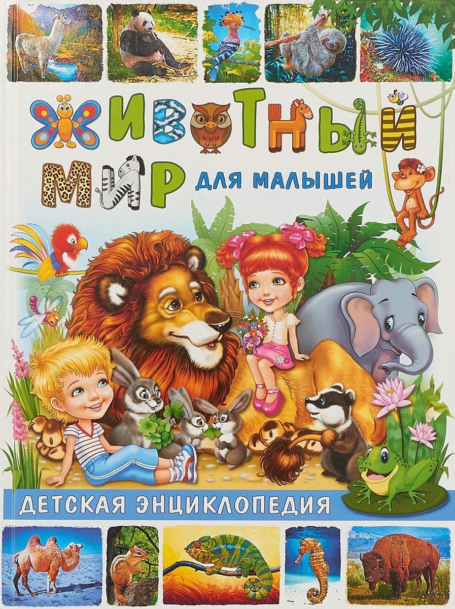 Ю. Феданова Животный мир для малышей. Детская энциклопедия