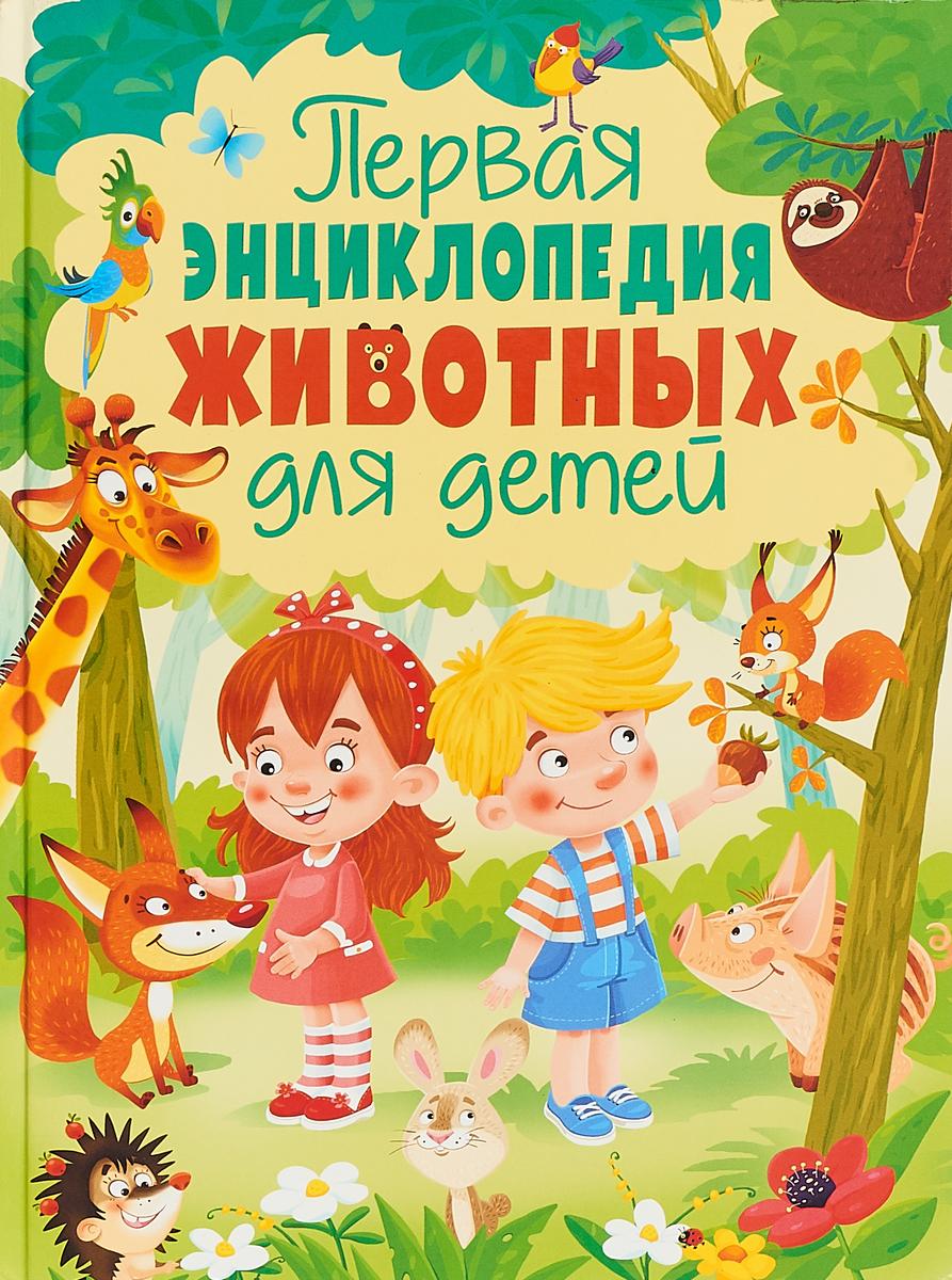 Ю. Феданова Первая энциклопедия животных для детей