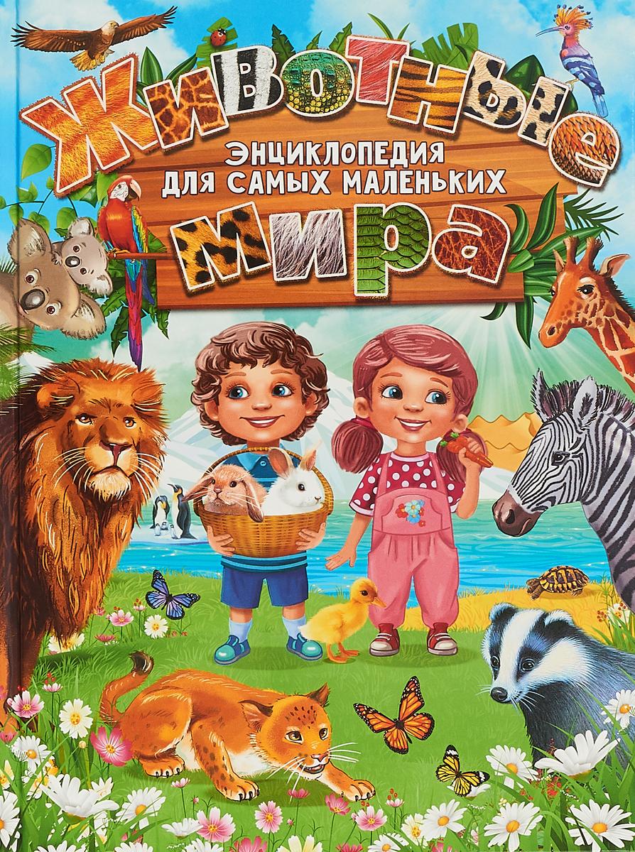 Ю. В. Феданова Животные мира. Энциклопедия для самых маленьких