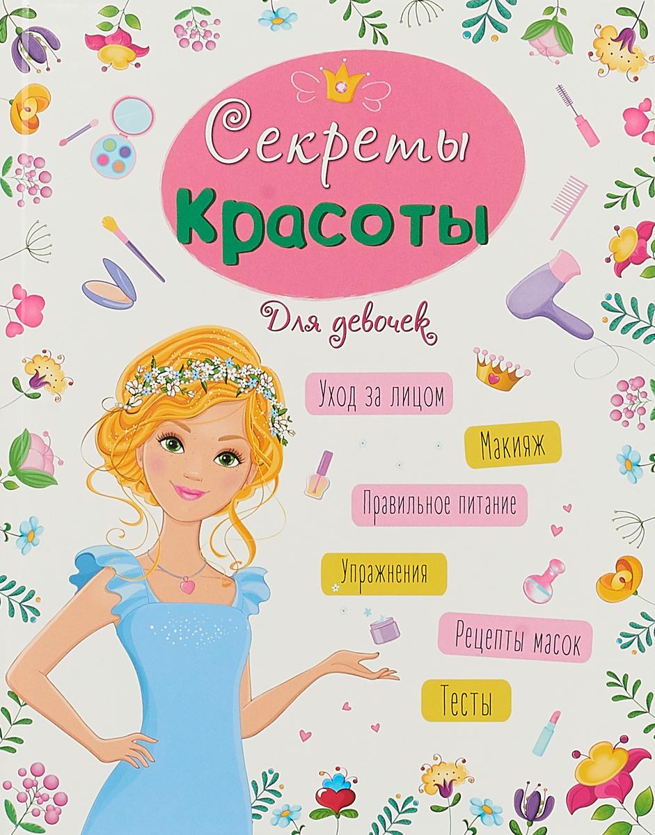 Александра Ленарская Энциклопедия для девочек. Секреты красоты