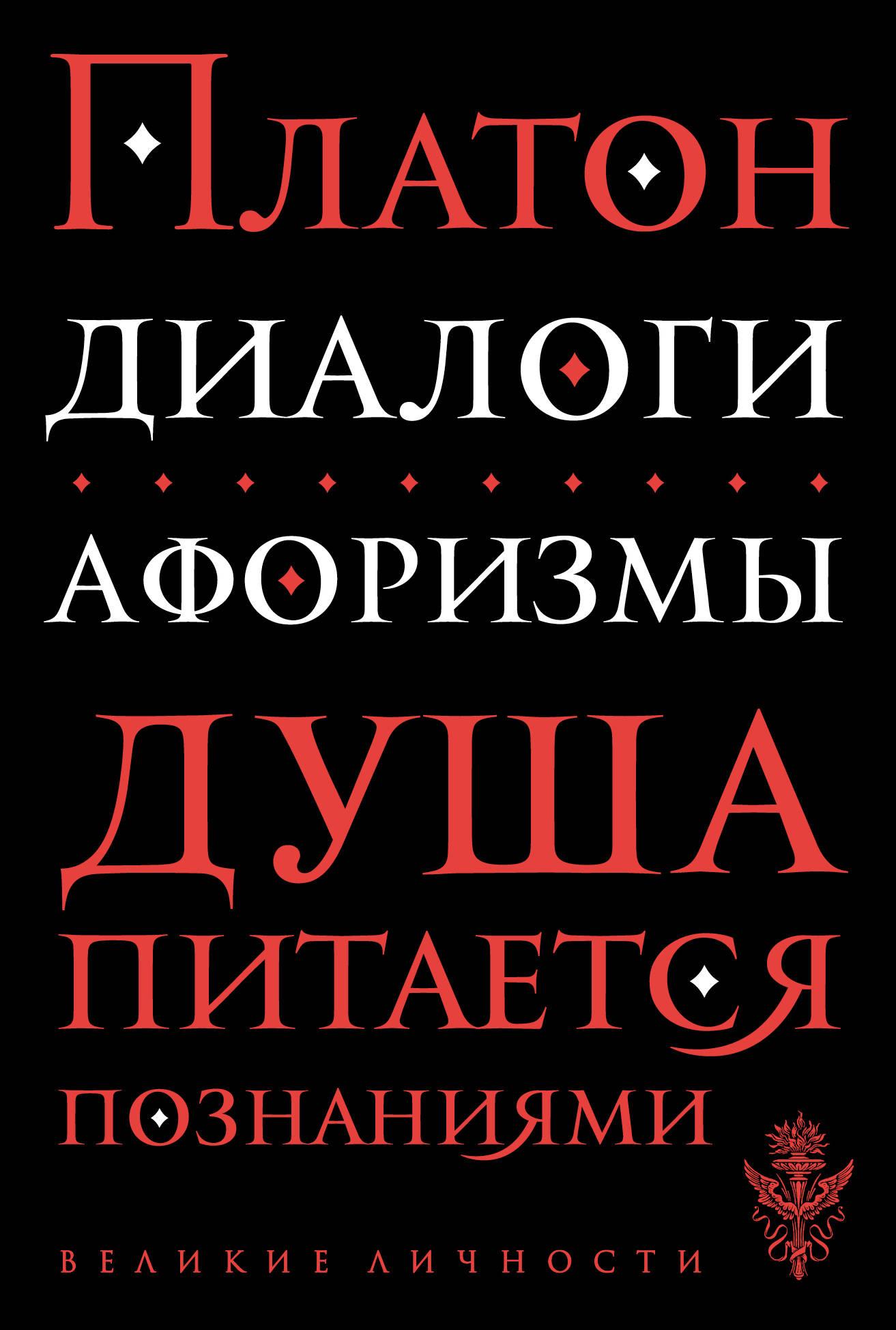 Платон Платон. Диалоги. Афоризмы