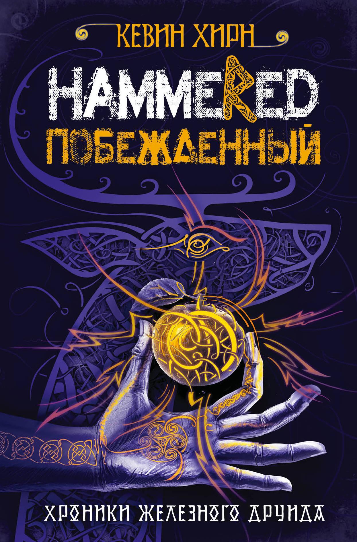 Кевин Хирн Побежденный. Hammered хирн к хроники железного друида преследуемый проклятый побежденный комплект из 3 х книг