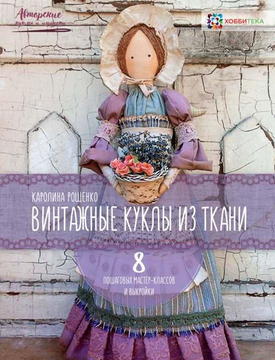 Каролина Рощенко Винтажные куклы из ткани