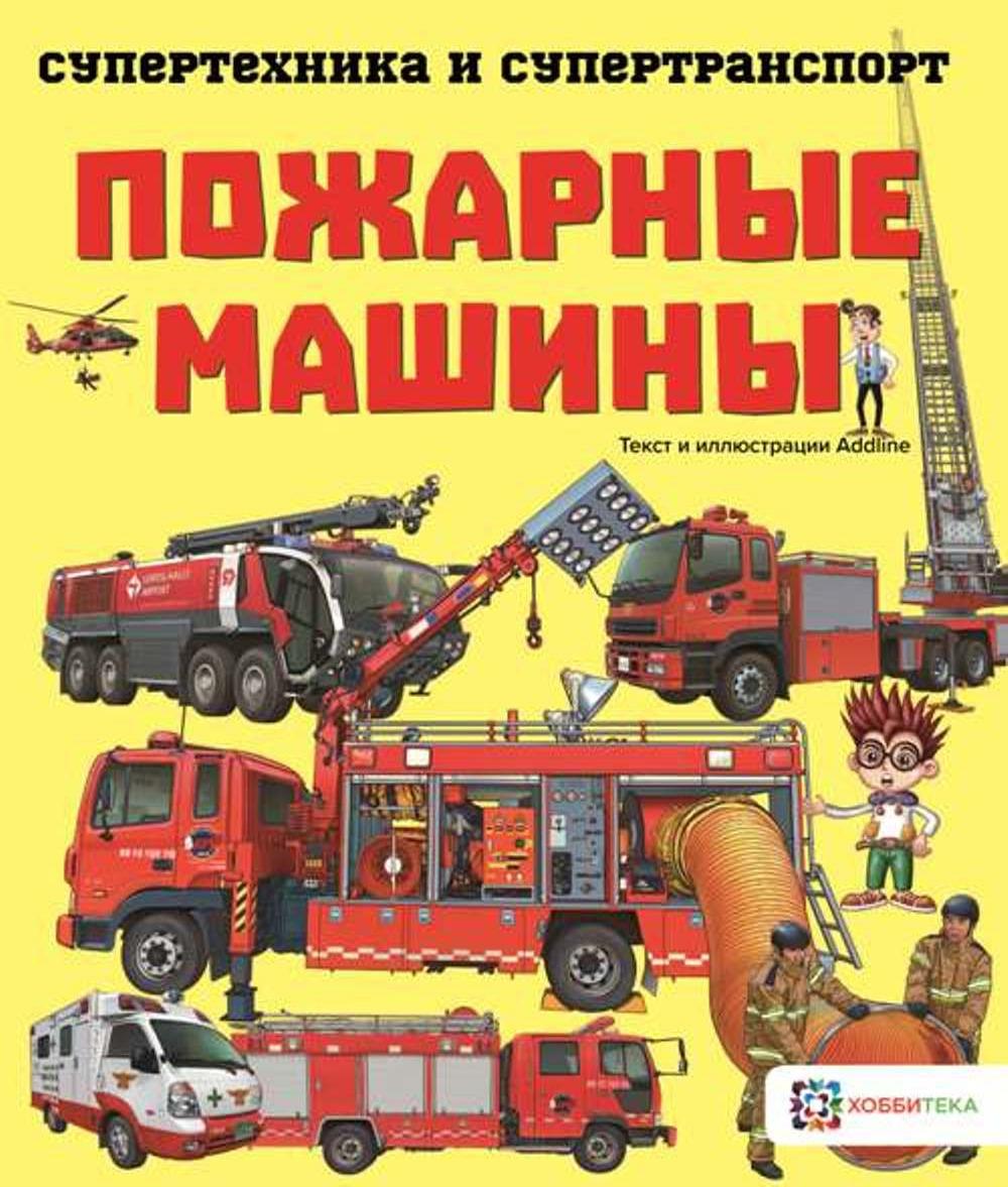 Фото - Пожарные машины кабаков а проехали машины прошлого века в воспоминаниях и картинках