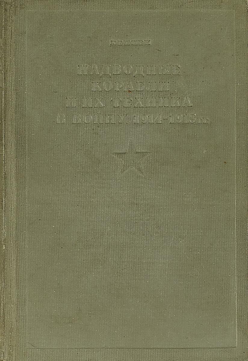 П. Кеппен Надводные корабли и их техника в войну 1914-1918гг. техника