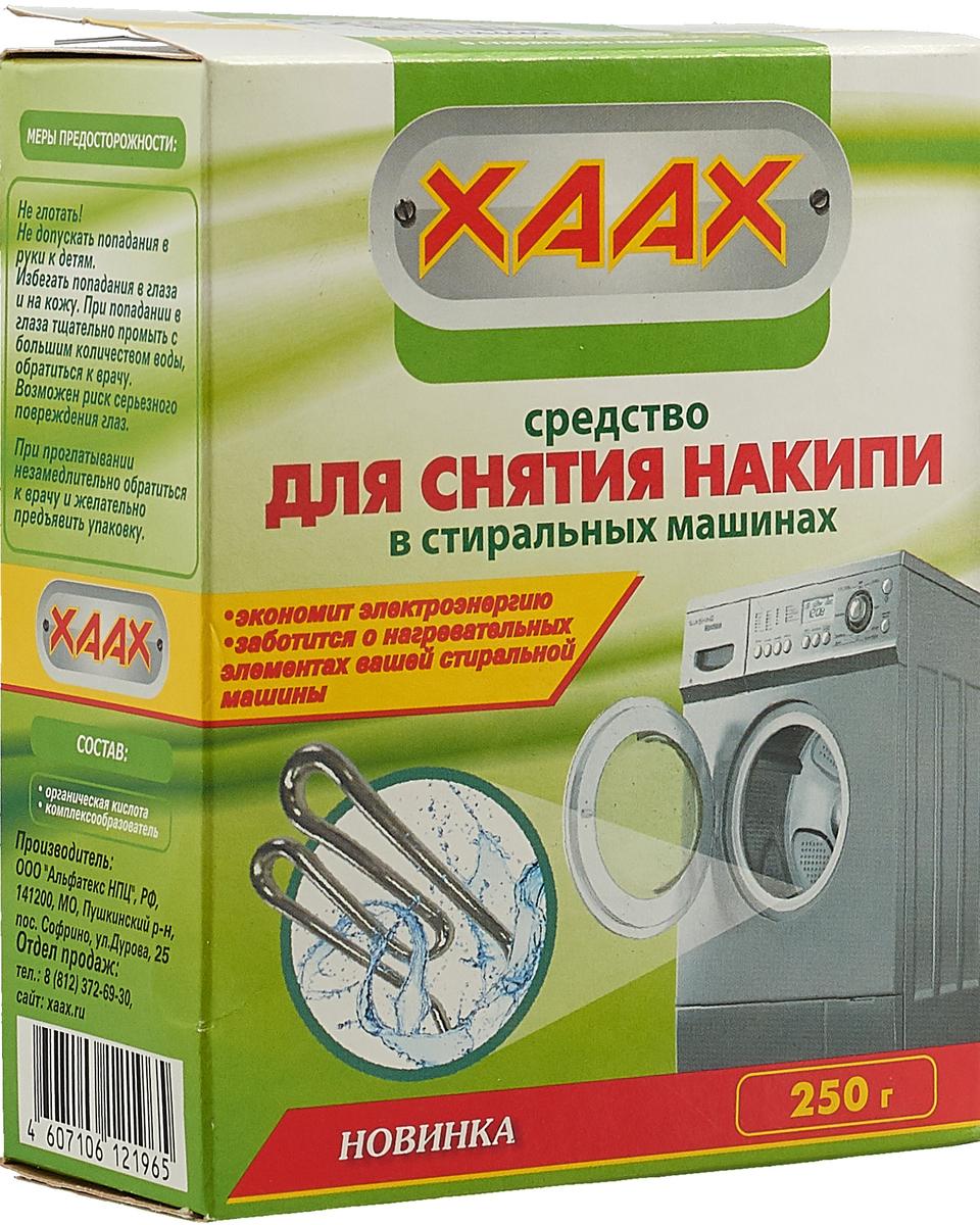 """Средство против накипи Xaax """"Антинакипин"""", для стиральных машин, 250 г"""