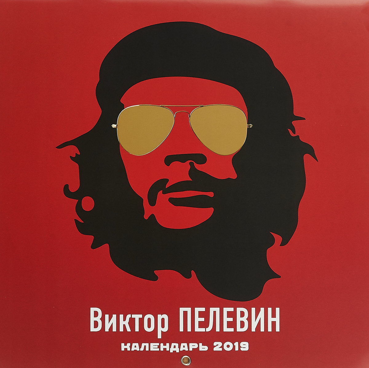 Календарь 2019 (на скрепке). Виктор Пелевин