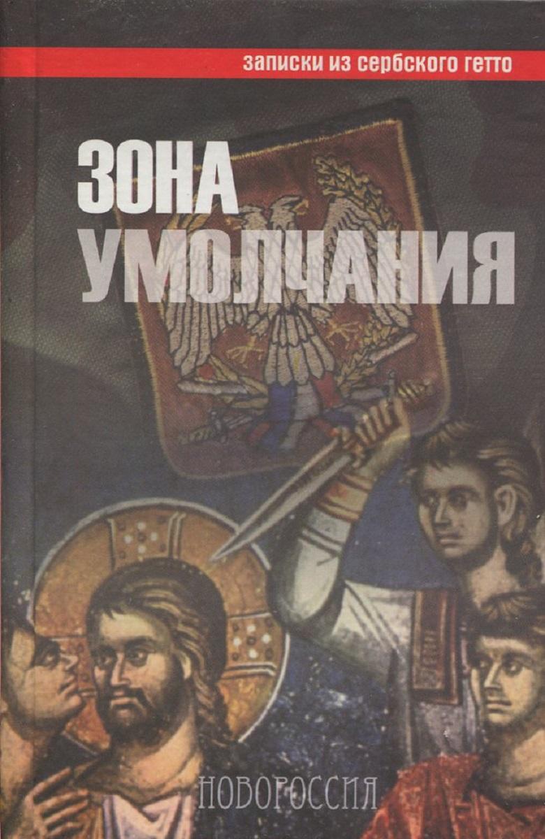 П.В. Тихомиров Зона умолчания