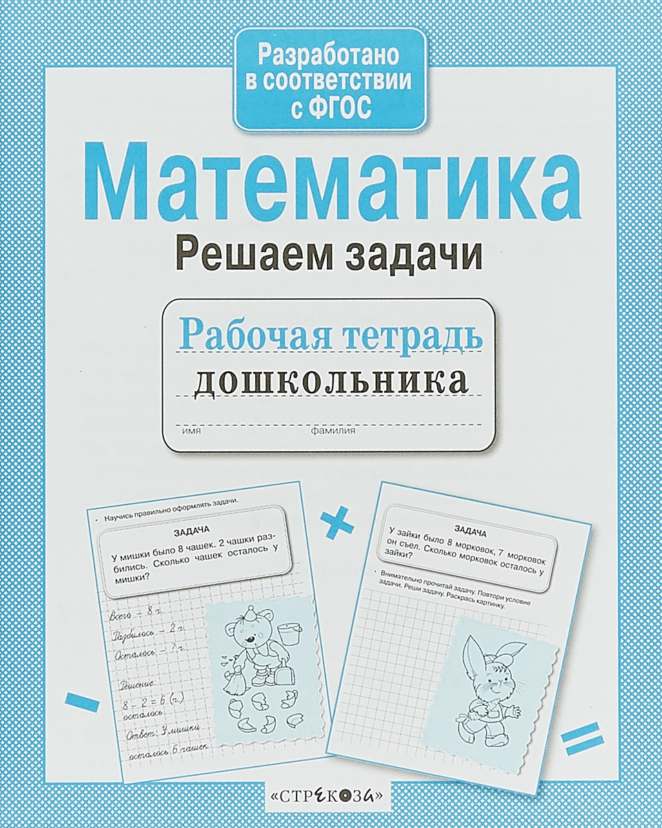 Е. Семакина,Л. Маврина Математика. Решаем задачи султанова марина математика решаем задачи