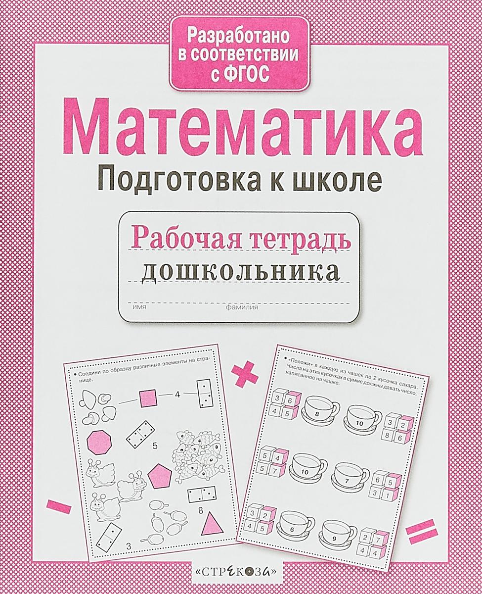 Математика. Подготовка к школе к школе блузки