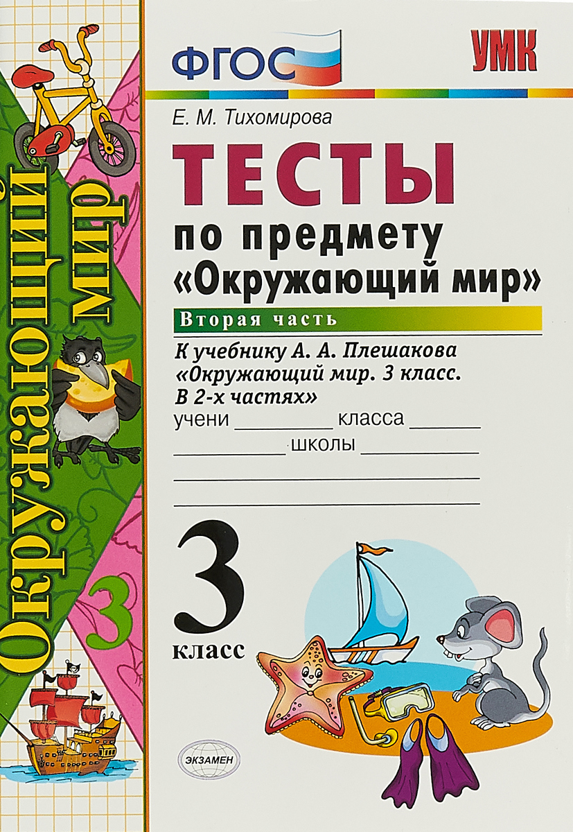 """Е. М. Тихомирова Тесты по предмету """"Окружающий мир"""". 3 класс. В 2 частях. Часть 2"""