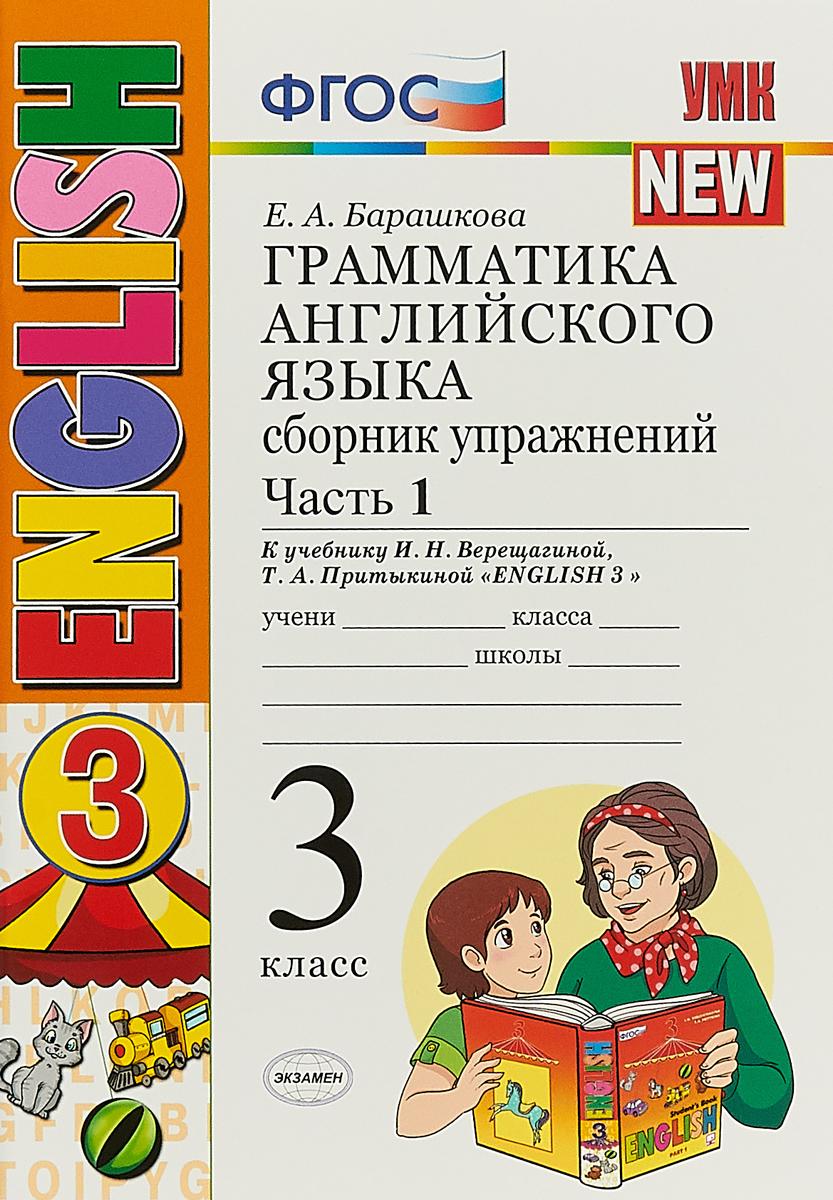 Грамматика английского языка. 3 класс. Сборник упражнений. К учебнику И. Н. Верещагиной. В 2 частях. Часть 1