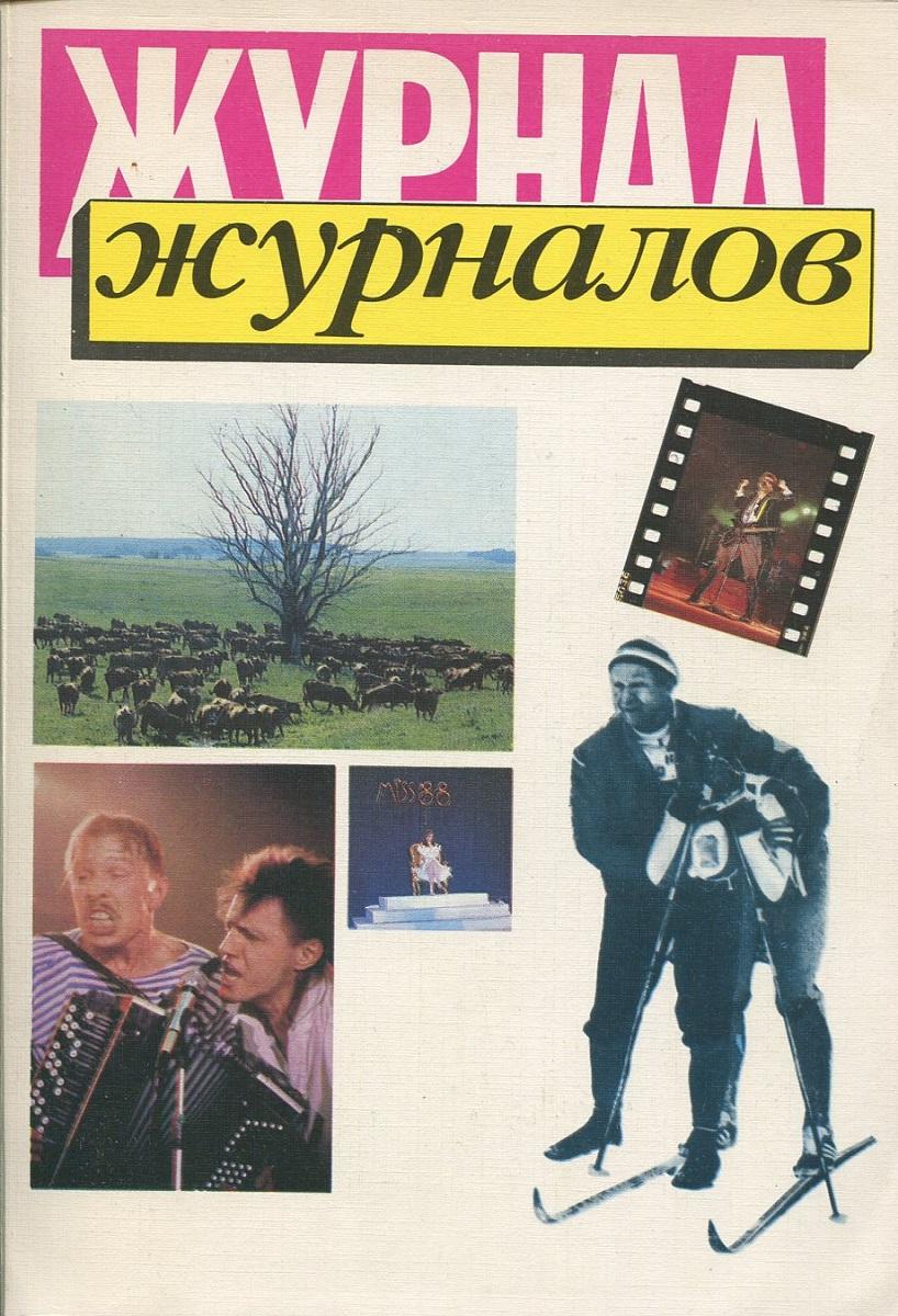 Журнал журналов