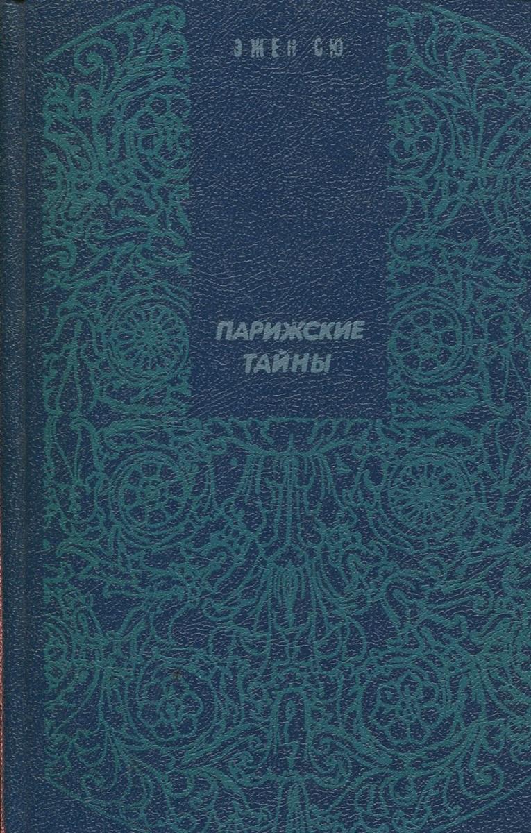 Эжен Сю Парижские тайны. В 2 томаах. Том 2 стоимость