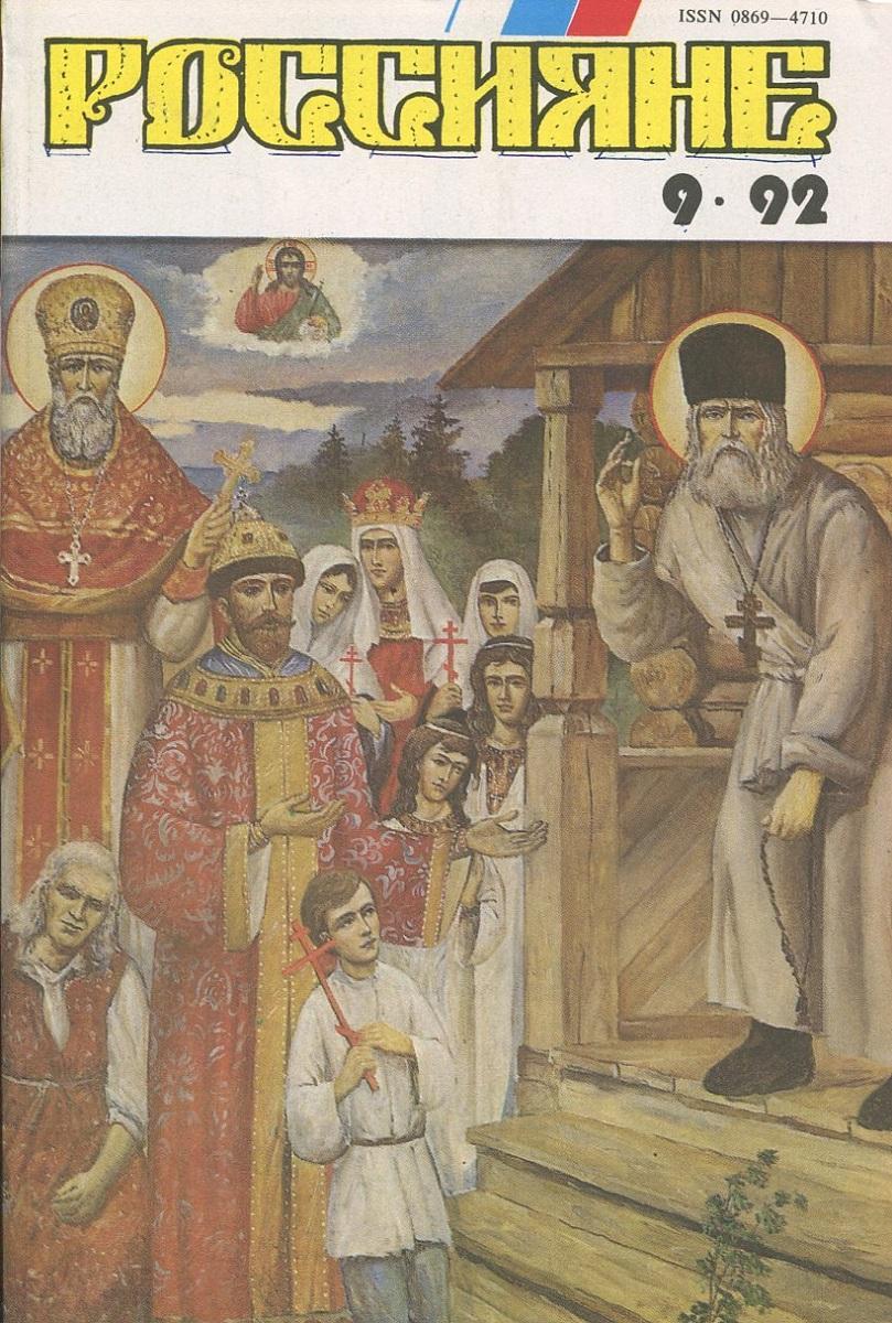 Россияне: журнал. № 9