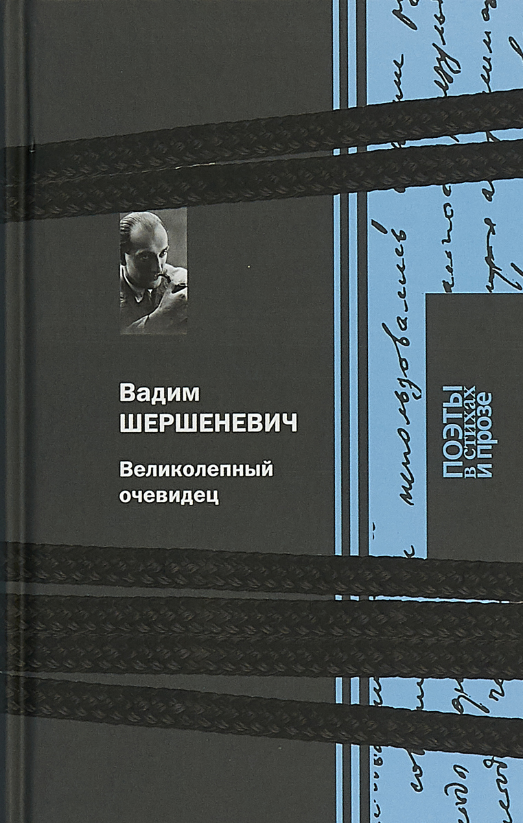 Вадим Шершеневич Великолепный очевидец