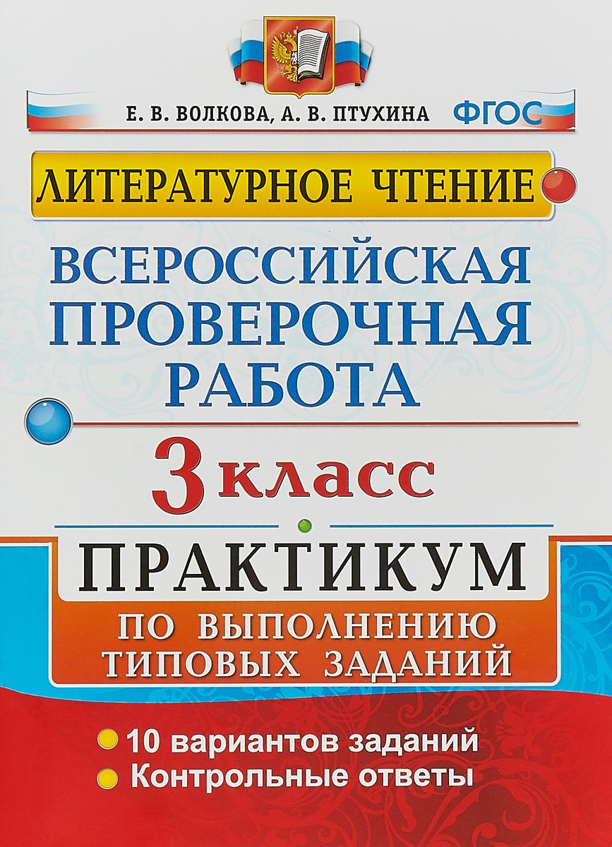 Е. В. Волкова, А. В. Потухина Литературное чтение. 3 класс. Практикум. Всероссийская проверочная работа по выполнению типовых заданий волкова е бахтина с математика всероссийская проверочная работа 2 класс практикум по выполнению типовых заданий