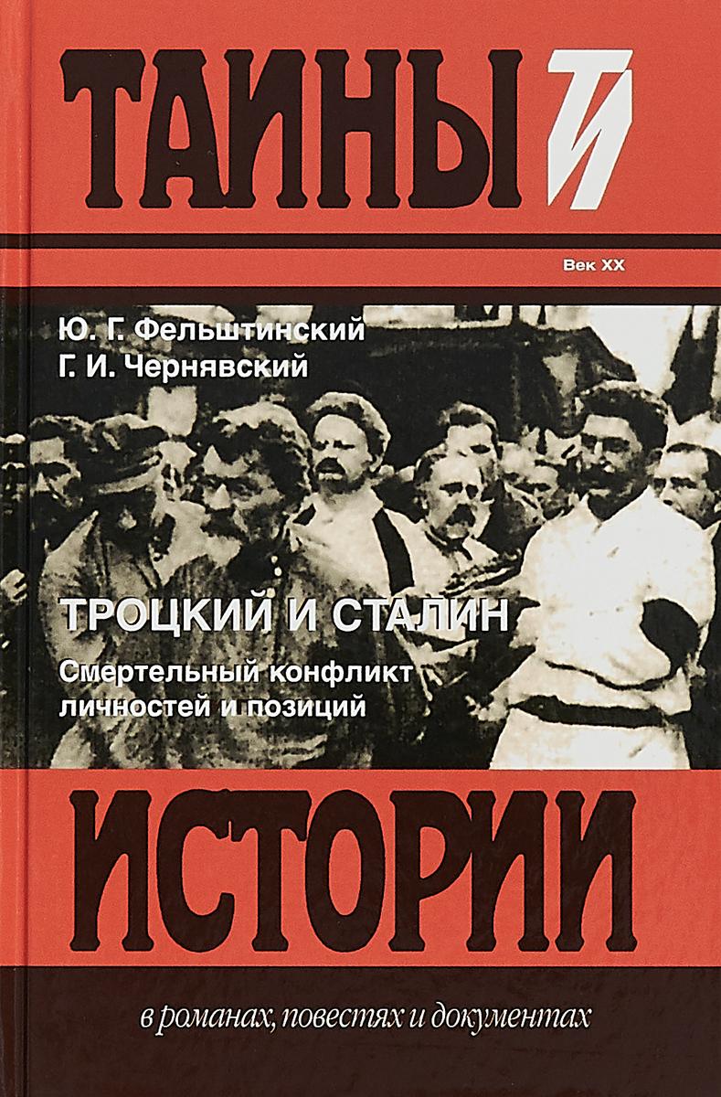 Юрий Фельштинский,Георгий Чернявский Троцкий и Сталин. Смертельный конфликт личностей и позиций