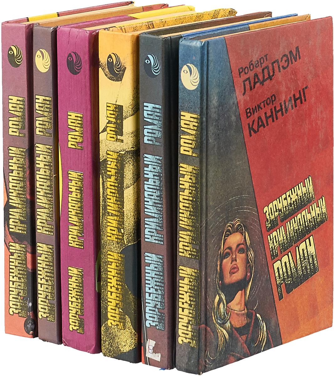 Серия Зарубежный криминальный роман (комплект из 6 книг) малый авантюрный роман комплект из 6 книг