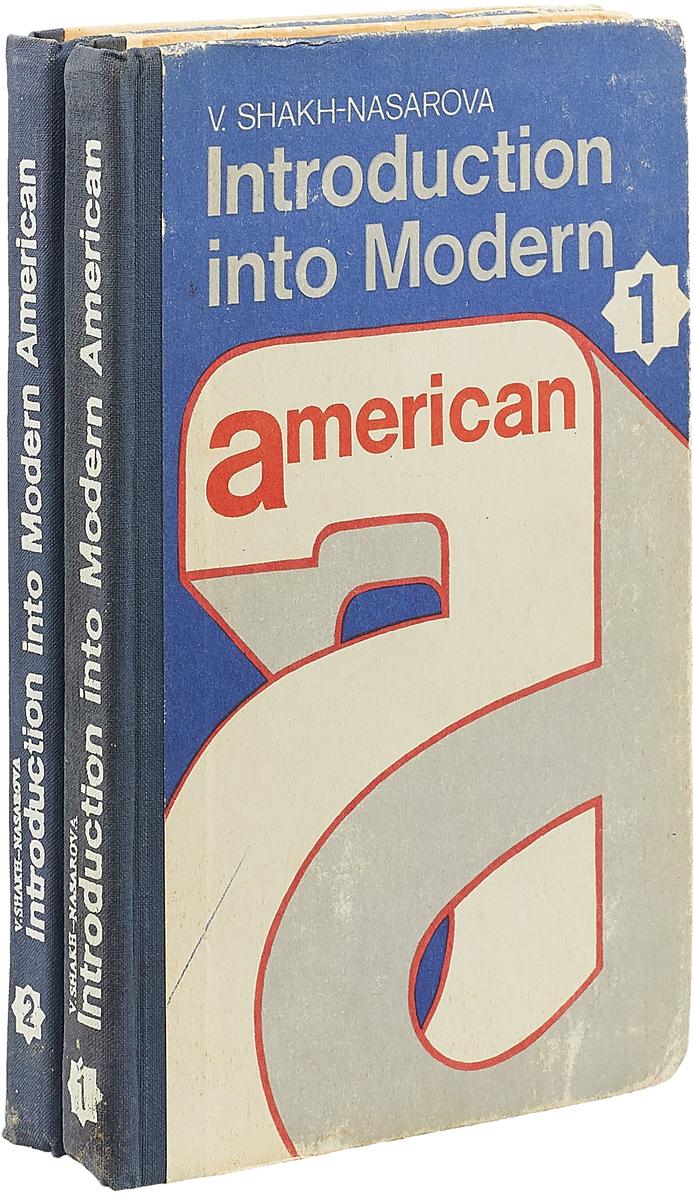 В. С. Шах-Назарова Introduction into Modern American / Практический курс английского языка. Американский вариант (комплект из 2 книг) полный курс английского языка американский вариант dvdpc