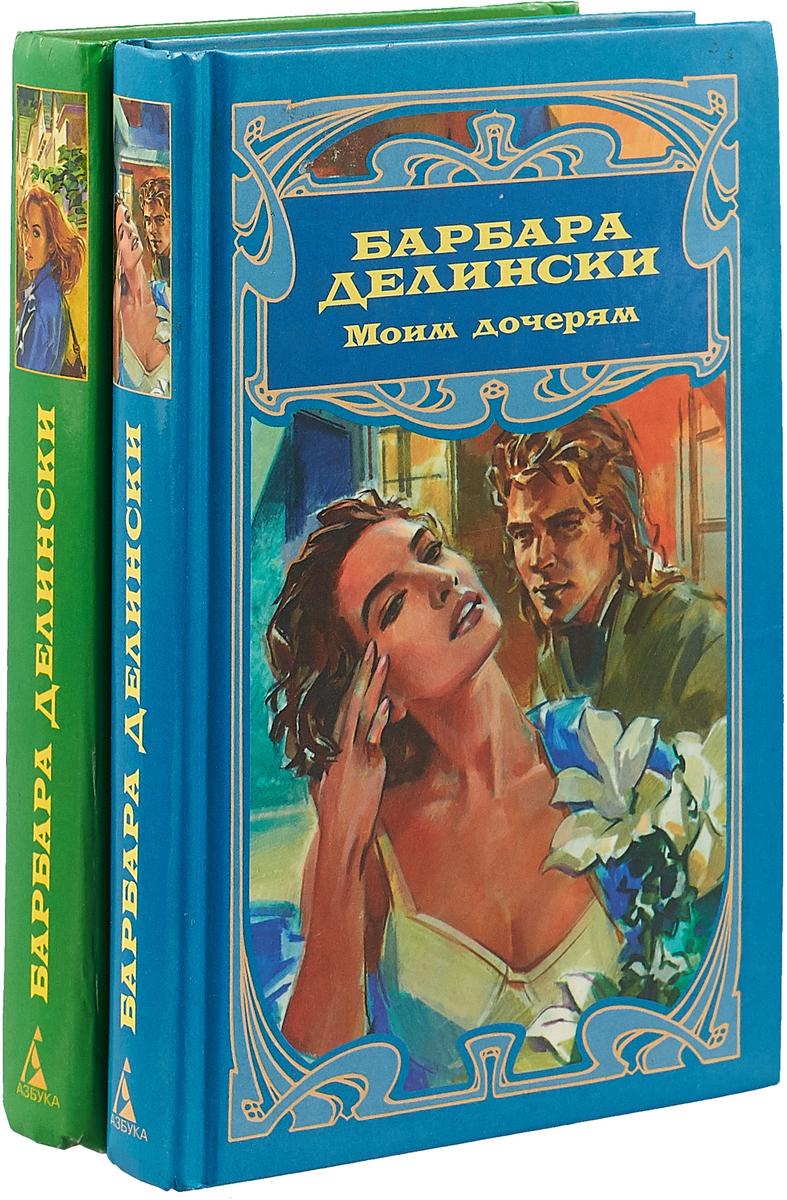 Барбара Делински Барбара Делински (комплект из 2 книг) барбара делински миражи