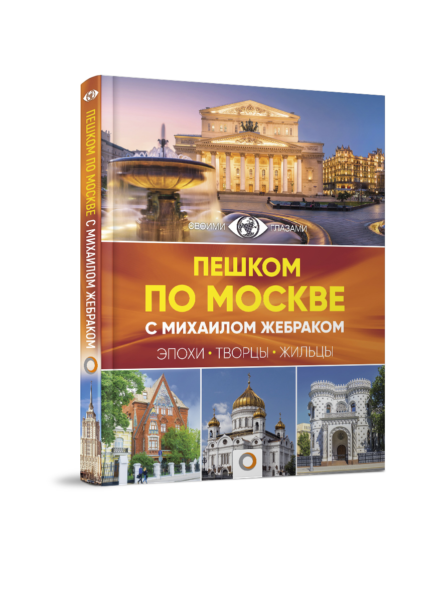 М. Жебрак Пешком по Москве с Михаилом Жебраком