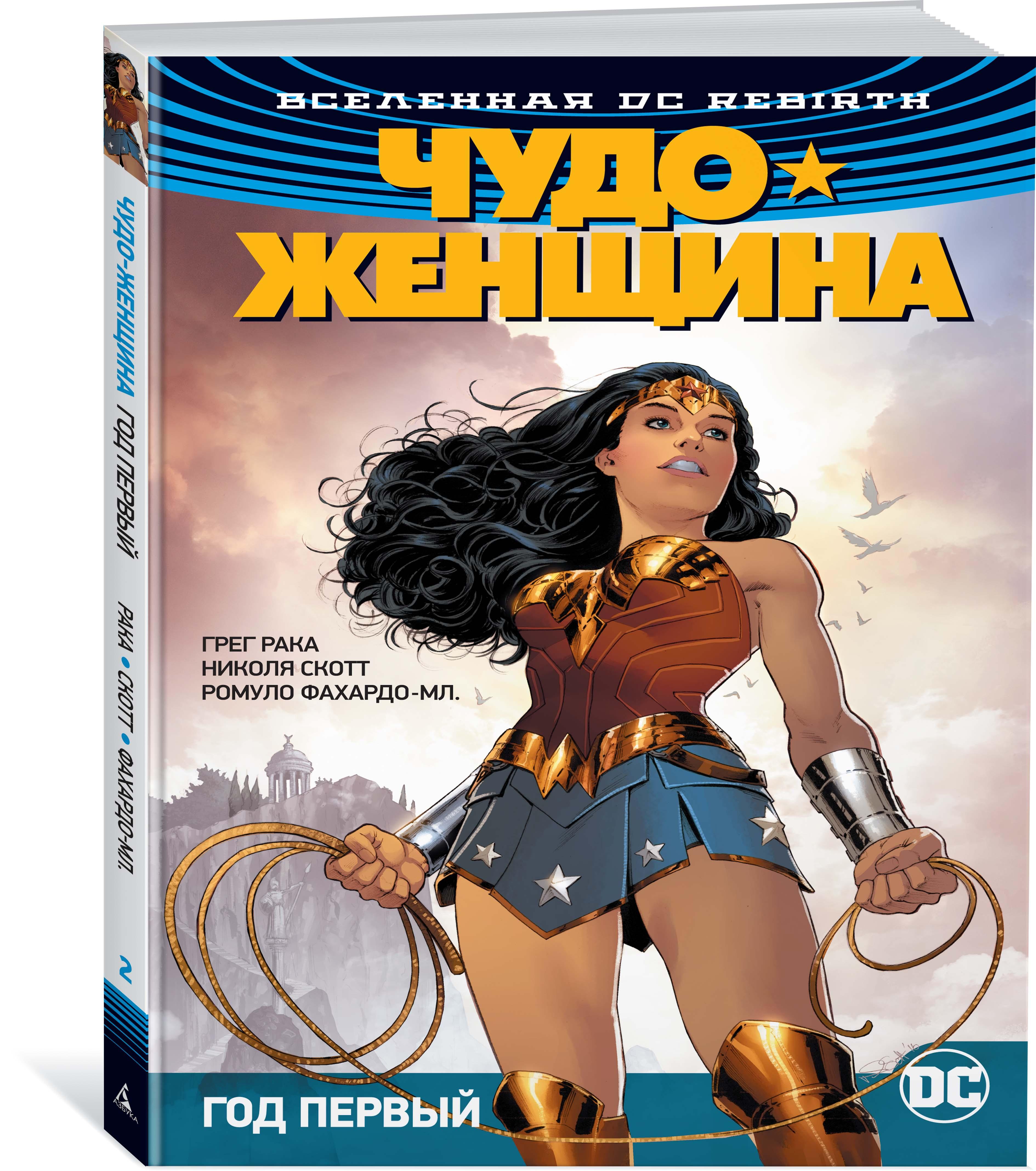 Грег Рака Вселенная DC. Rebirth. Чудо-Женщина. Кн. 2. Год первый рака г вселенная dc rebirth чудо женщина книга 1 ложь графический роман