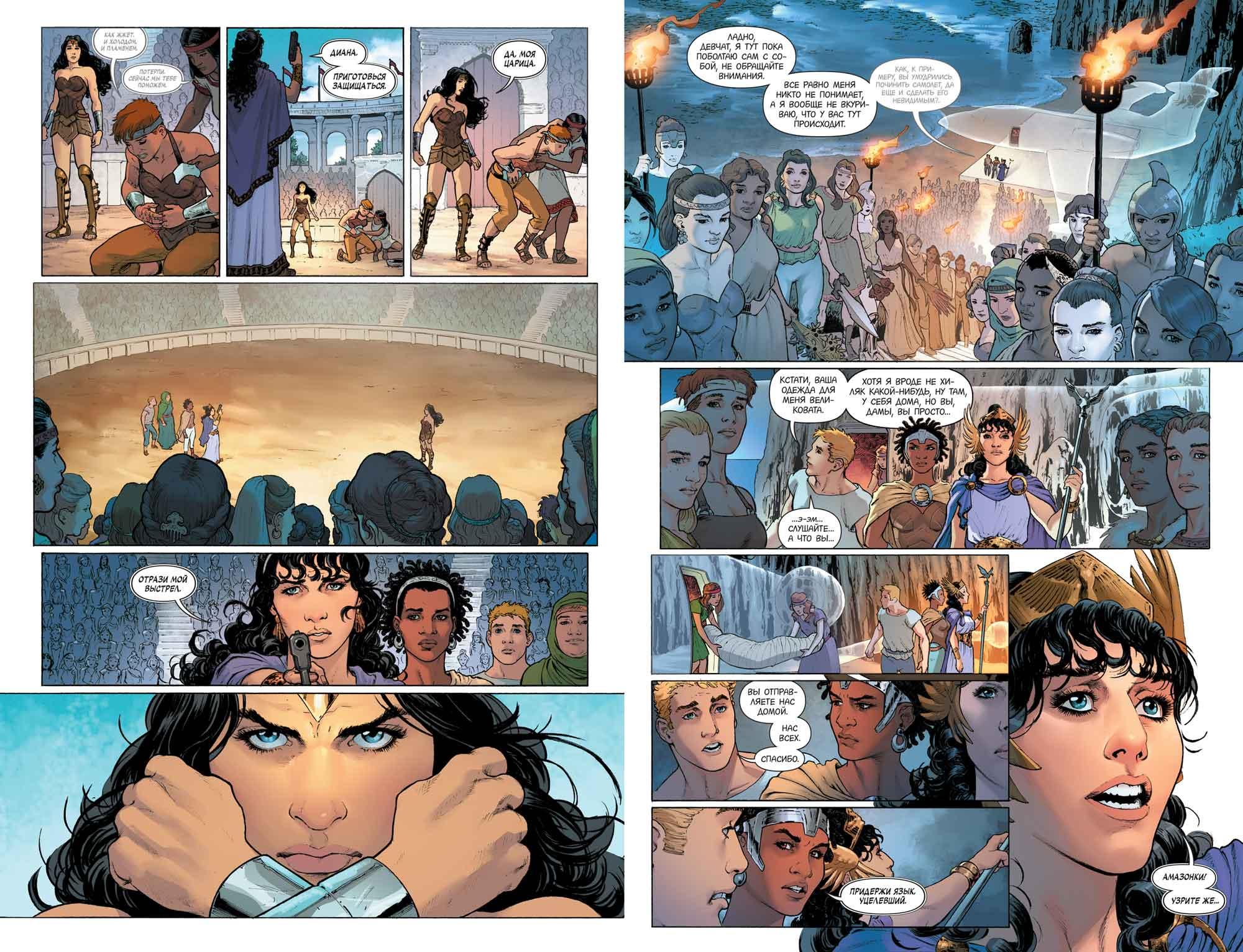 Вселенная DC. Rebirth. Чудо-Женщина. Кн. 2. Год первый Остров Фемискира – самый настоящий...