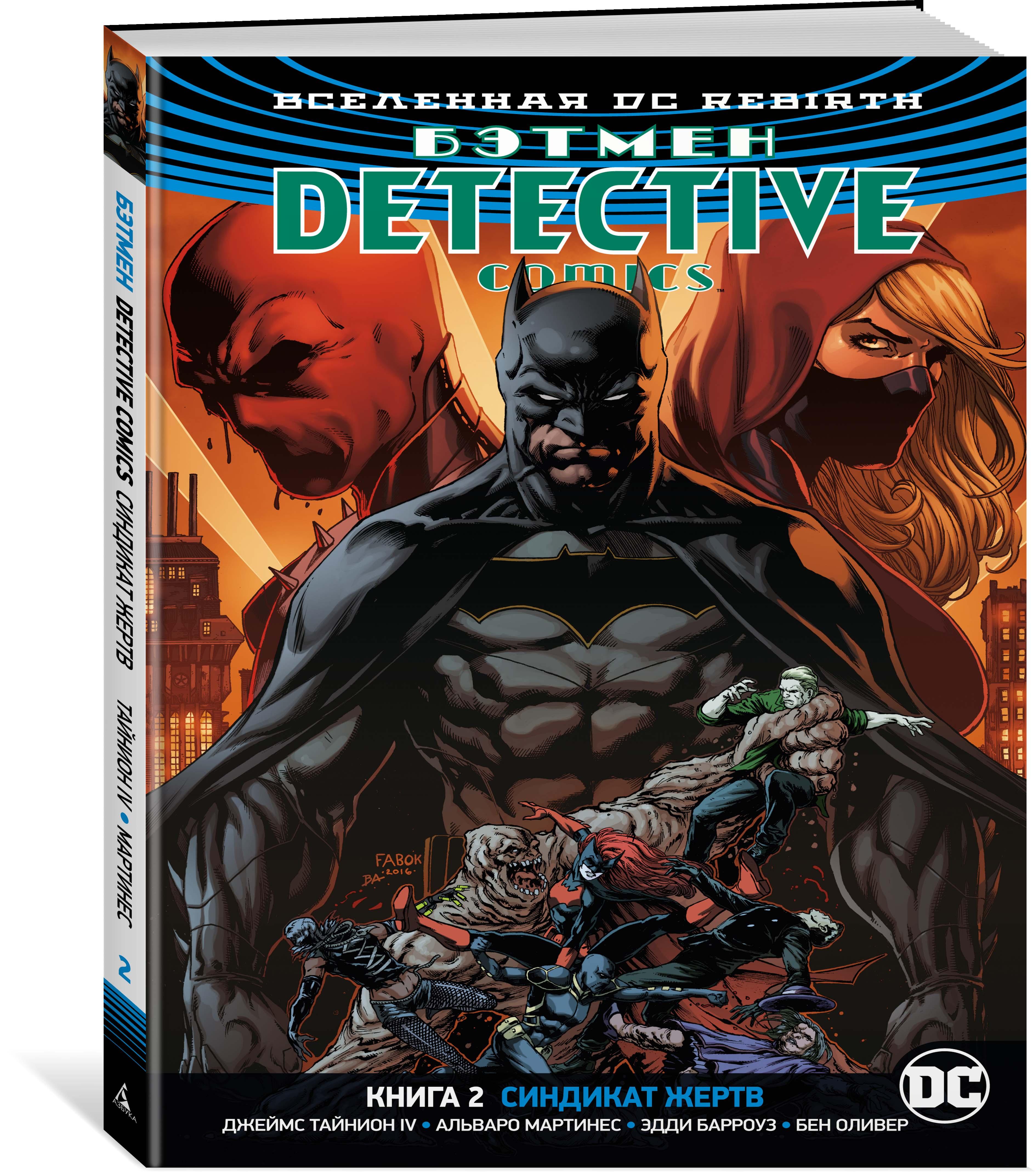 Джеймс Тайнион IV Вселенная DC. Rebirth. Бэтмен. Detective Comics. Книга 2. Синдикат Жертв кинг т орландо с вселенная dc rebirth бэтмен ночь людей монстров