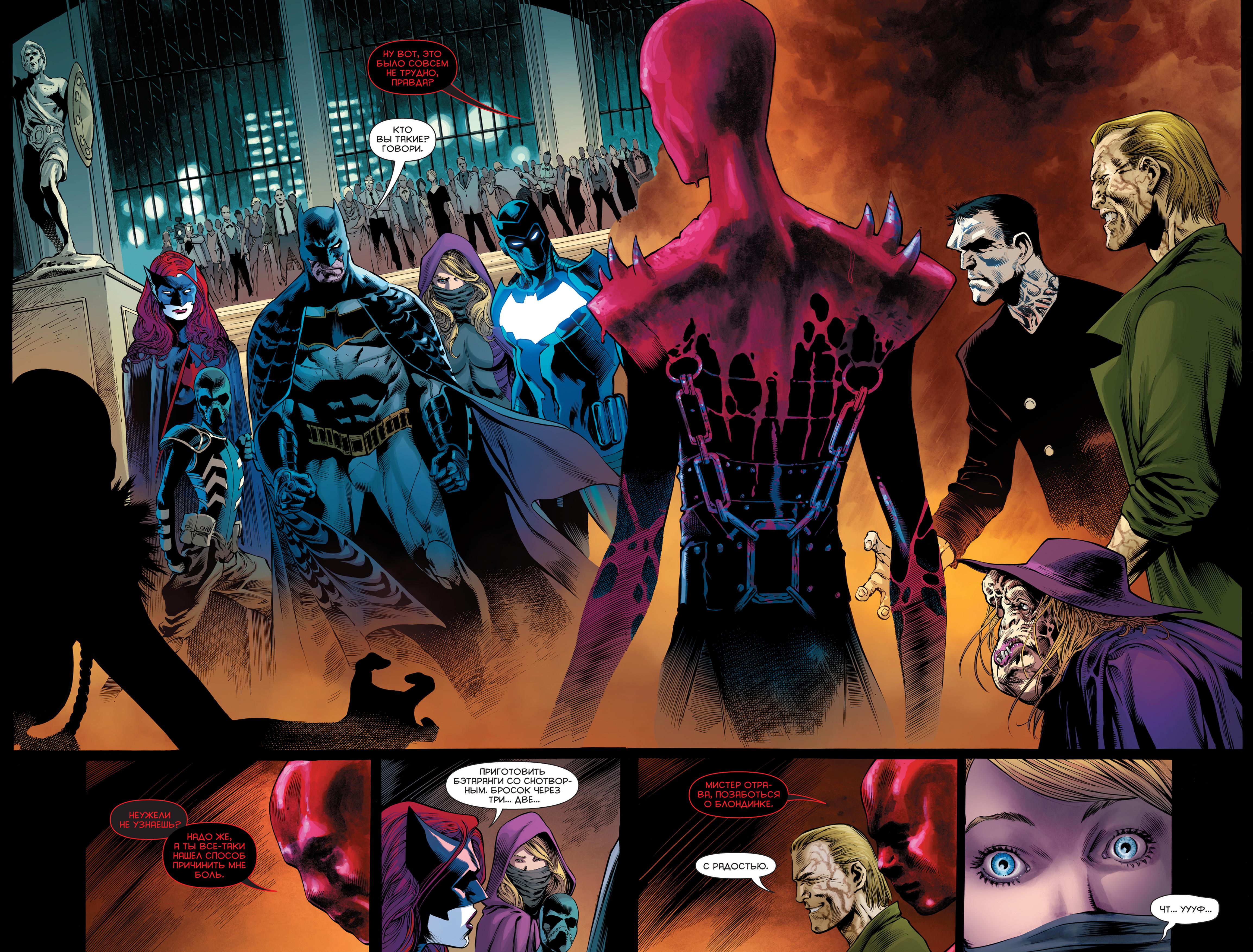 Вселенная DC. Rebirth. Бэтмен. Detective Comics. Книга 2. Синдикат Жертв УНИЧТОЖИТЬ ТЕМНОГО РЫЦАРЯ – И СПАСТИ...