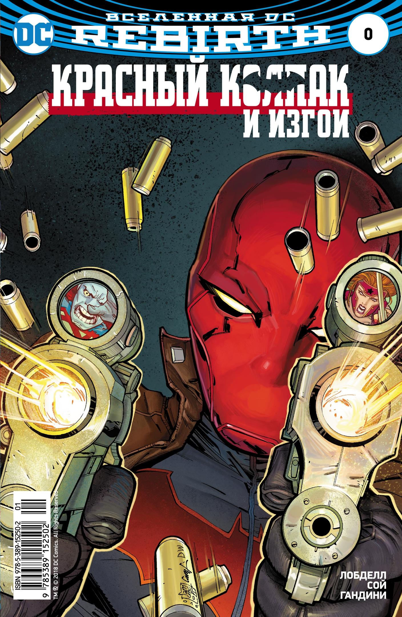 Вселенная DC. Rebirth. Титаны #0-1; Красный Колпак и Изгои Две новых серии о популярных героях...