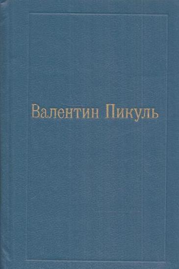 Пикуль В.С. Валентин Пикуль. Собрание в 12 томах. Том 2. Пером и шпагой