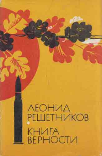 Решетников Л.В. Книга верности
