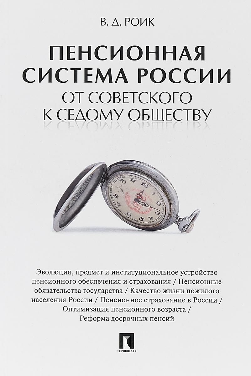 В. Д. Ролик Пенсионная система России. От советского к седому обществу