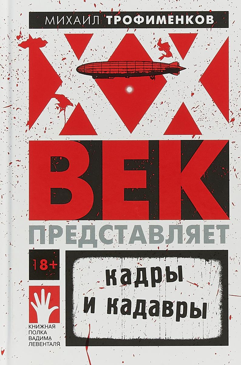 Михаил Трофименков ХХ век представляет. Кадры и кадавры
