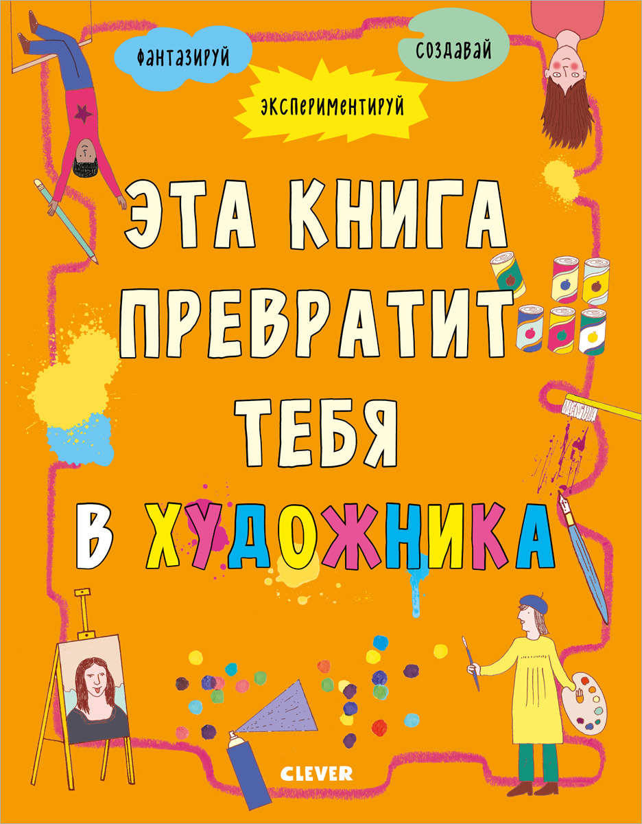 Эта книга превратит тебя в художника эта книга превратит тебя в художника