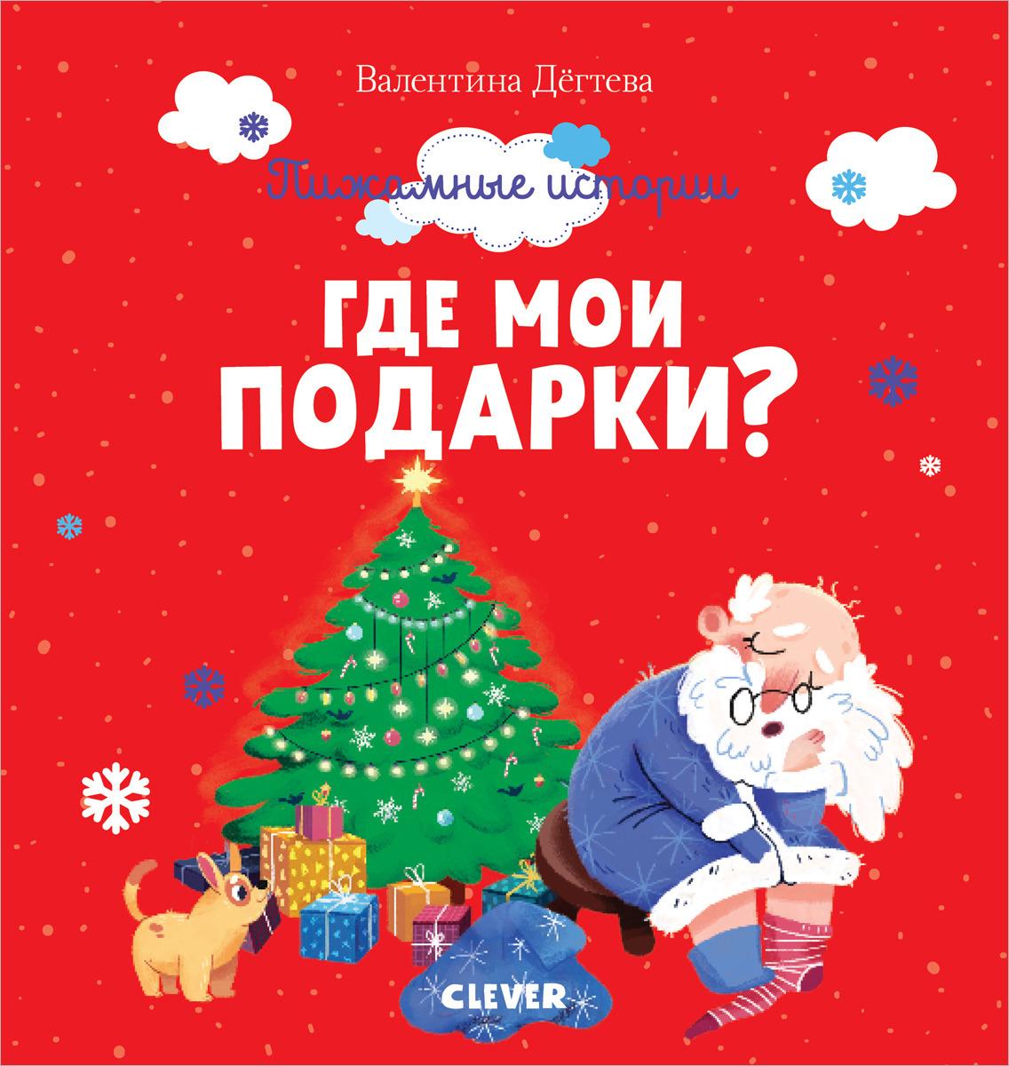 В. Дёгтева Где мои подарки? цена
