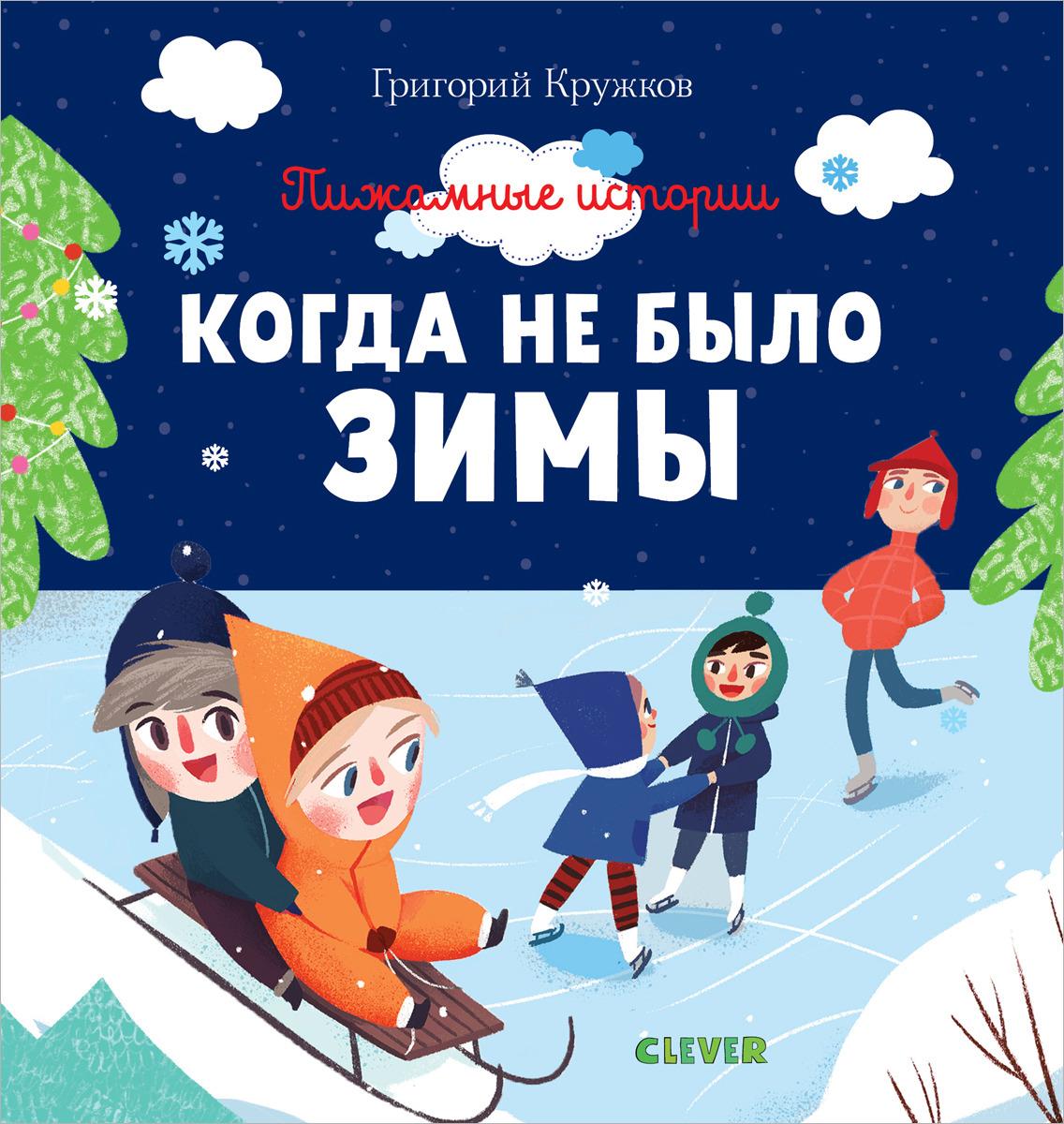 Г. Кружков Пижамные истории. Когда не было зимы кружков г когда не было зимы