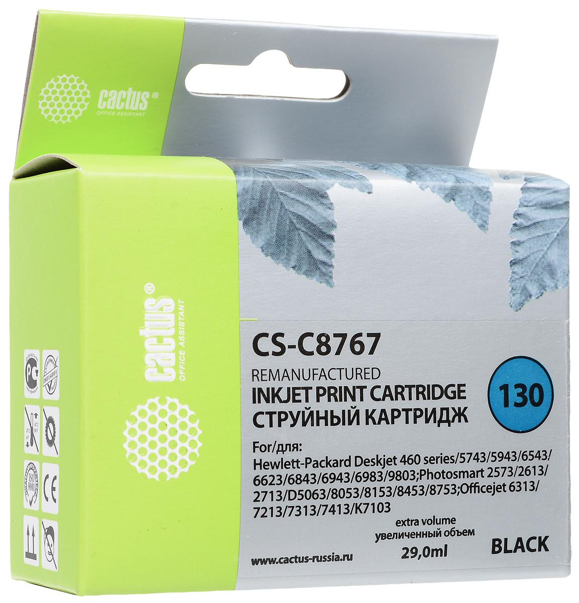 Cactus CS-C8767 №130, Black картридж струйный для HP Deskjet 460series/5743/6543/9803/2573/D5063/8053/6313/7213/K7103 цена 2017