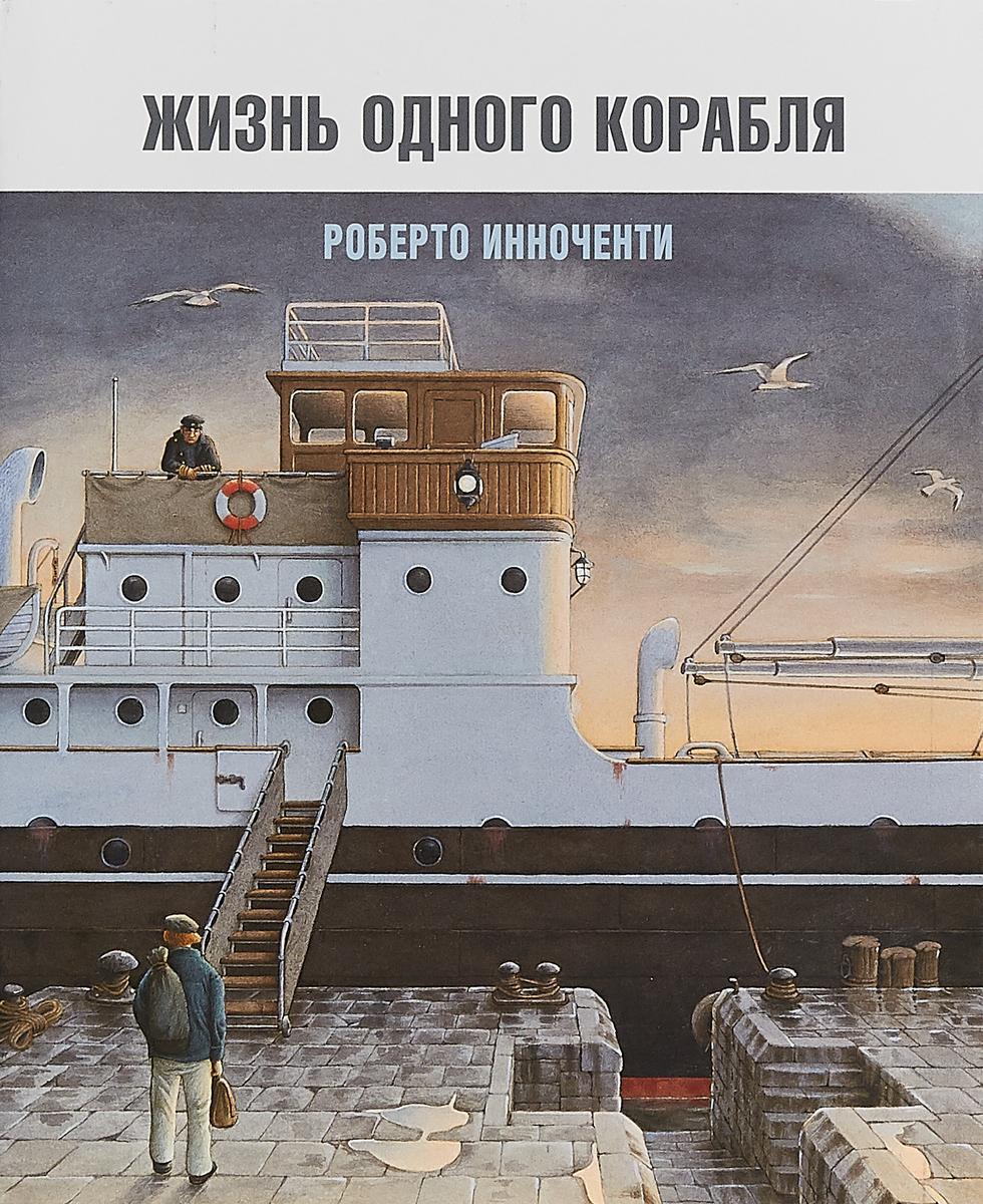 Роберто Инноченти Жизнь одного корабля
