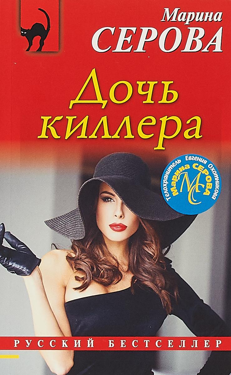 Марина Серова Дочь киллера