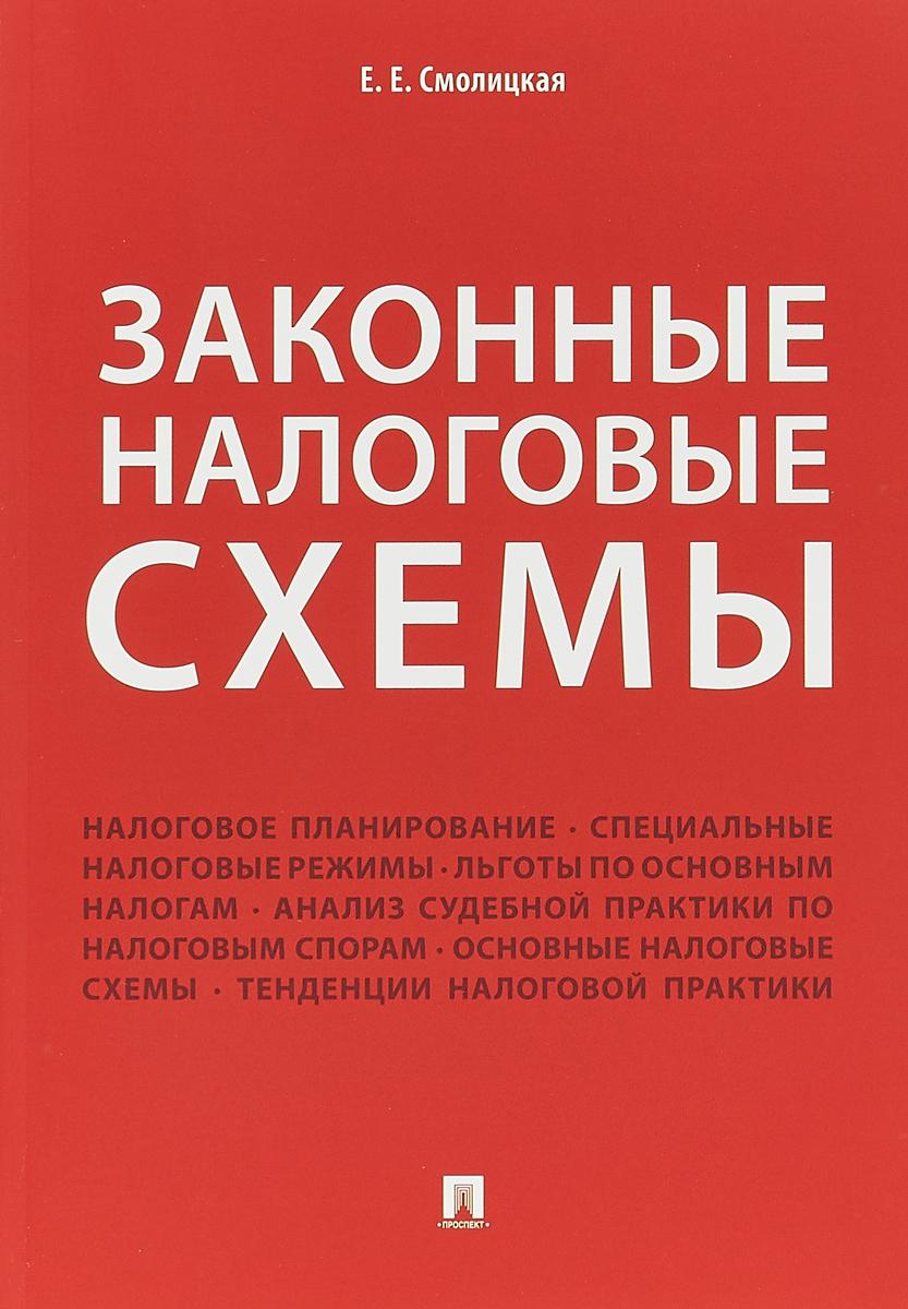 Е. Е. Смолицкая. Законные налоговые схемы