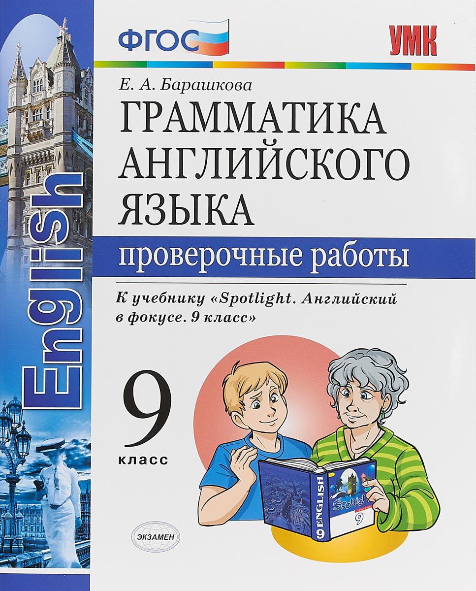 Елена Барашкова Английский язык. 9 класс. Проверочные работы. К учебнику Ю. Е. Ваулиной