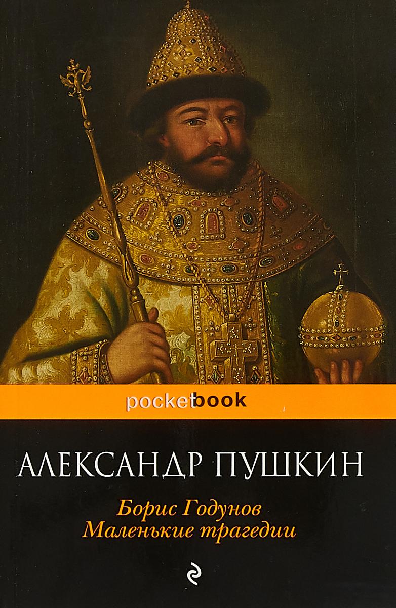 Александр Пушкин Борис Годунов. Маленькие трагедии кэпстик крис александр великий пёс