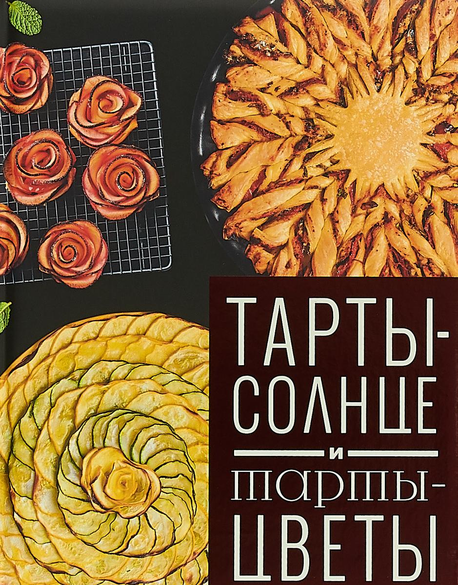 Корали Феррера Тарты-солнце и тарты-цветы