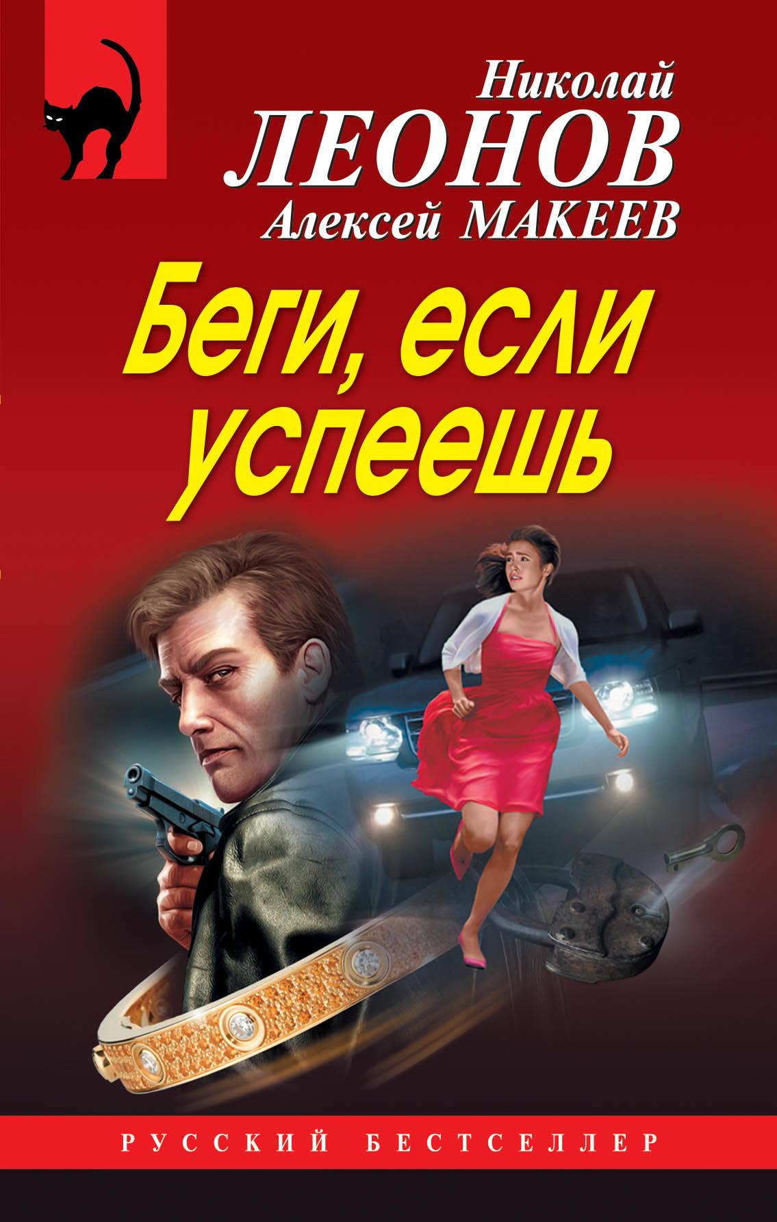 Н. И. Леонов, А. В. Макеев Беги, если успеешь