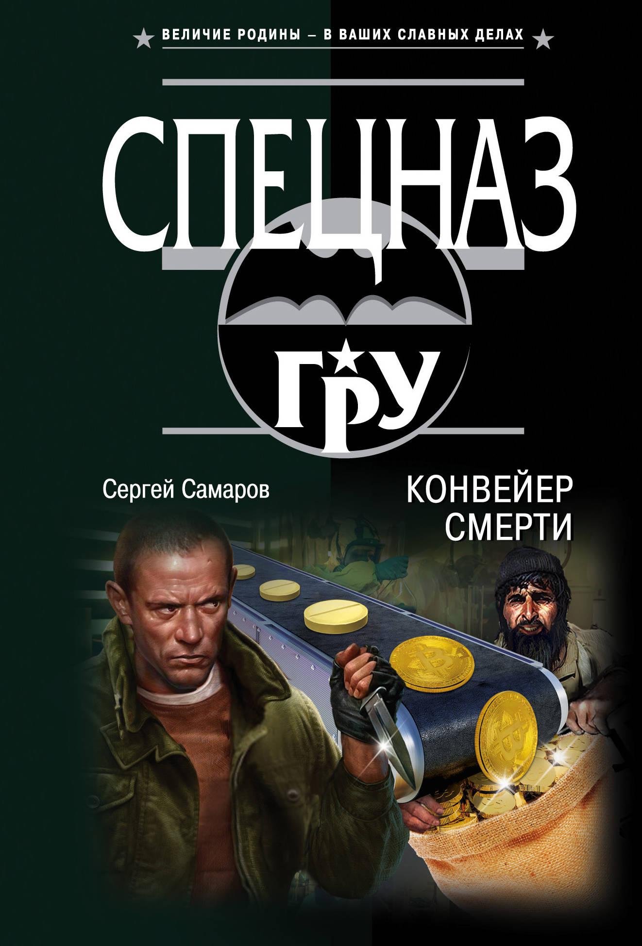 Сергей Васильевич Самаров Конвейер смерти