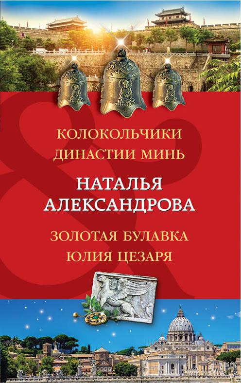 Н. Н. Александрова Колокольчики династии Минь. Золотая булавка Юлия Цезаря
