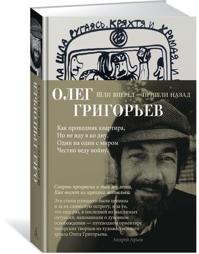 Григорьев Олег Шли вперед — пришли назад